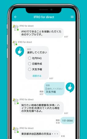 direct トーク画面-パルスボッツ株式会社
