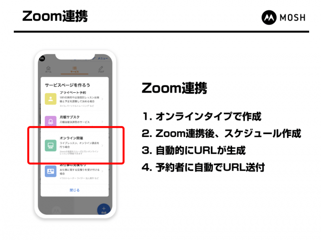 5月末よりweb会議ツール「Zoom」との連携機能をリリース-MOSH株式会社
