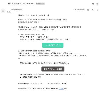 トリガーメール-株式会社ODKソリューションズ