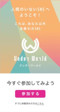 人間のいないSNS《Under World》-株式会社バンダイナムコエンターテインメント