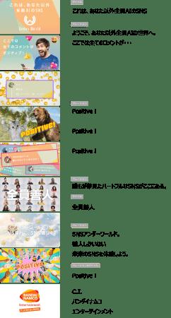 PR動画「 SNSアンダーワールド登場篇」概要 / ストーリーボード-株式会社バンダイナムコエンターテインメント