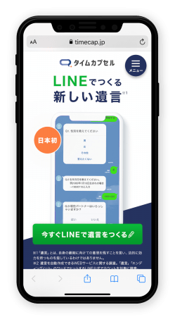 LINEで遺言作成「タイムカプセル」とは-株式会社ユニクエスト