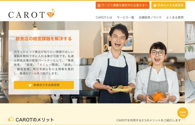 CAROT(キャロット)とは-CAROT株式会社