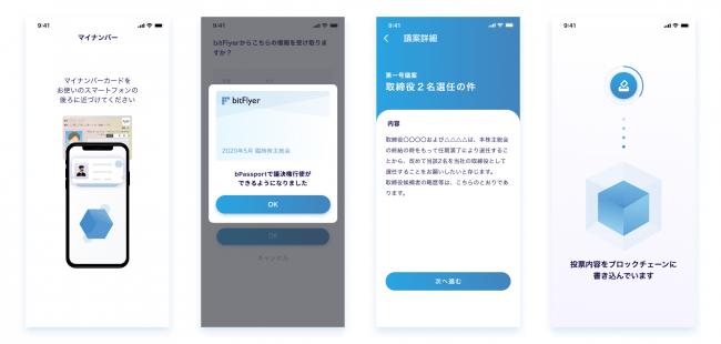 マイナンバーカード認証機能を持つブロックチェーン投票アプリの画面イメージ-株式会社 bitFlyer Blockchain