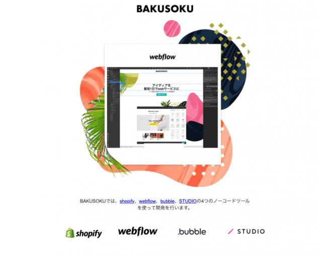 BAKUSOKUについて-株式会社ぐちょぱ