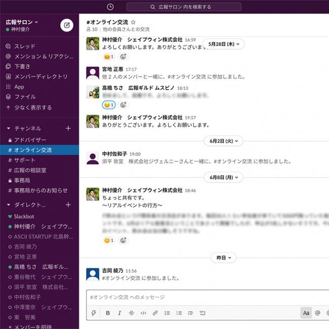 オンライン相談チャット画面(サービスSlack)-シェイプウィン株式会社