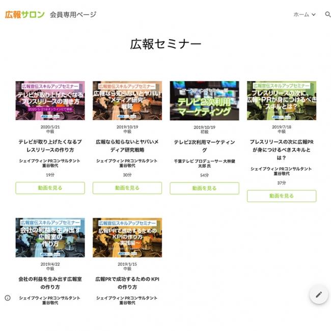 広報講座の動画コンテンツの視聴サイト-シェイプウィン株式会社