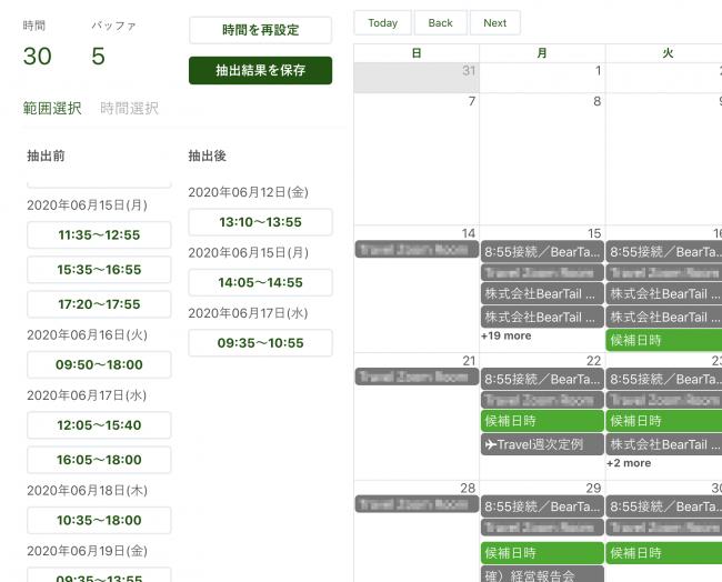 カレンダーから空いている予定を選択-株式会社BearTail