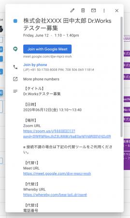 調整内容はGoogleCalendarに自動的に追加-株式会社BearTail