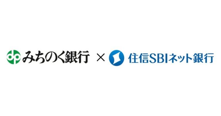 みちのく銀行と住信SBIネット銀行株式会社との外貨関連サービス分野での提携について