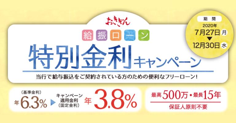沖縄銀行の給振ローン特別金利キャンペーン