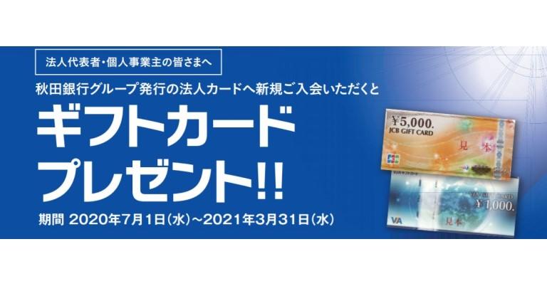 秋田銀行法人カード キャンペーン 2020/7/1~2021/3/31