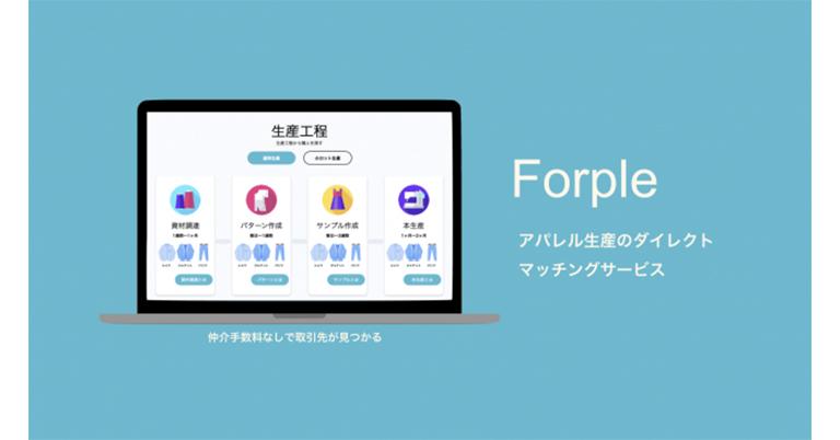 アパレル生産の仲介手数料0円、ダイレクトマッチングサービス「Forple」のβ版をリリース