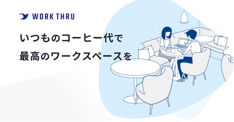100円から利用可能なワークスペースを事前予約できるアプリ「ワークスルー」β版を、本日7月28日よりリリース
