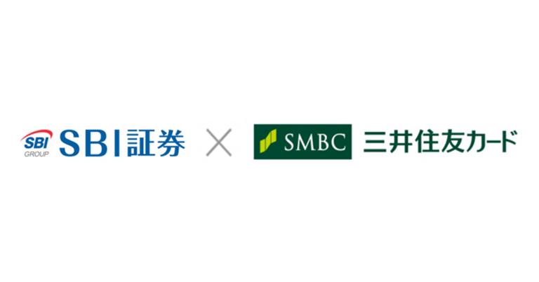 株式会社SBI証券と三井住友カード株式会社による「新たな資産運用サービス」の提供に関するお知らせ