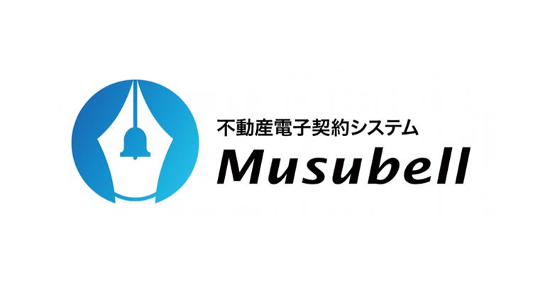 デジタルガレージ、不動産契約一元管理サービス「Musubell」を開発 弁護士ドットコム「クラウドサイン」との連携で、契約書類の電子化を実現