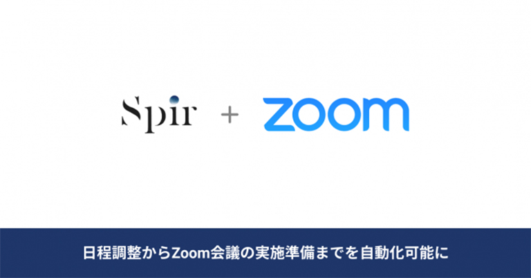 日程調整カレンダープラットフォーム『Spir』がビデオ会議サービス『Zoom』と連携開始