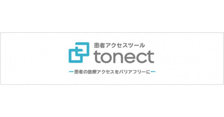 多様化する診察手段を一元管理する 患者アクセスツール「tonect」β版のリリース