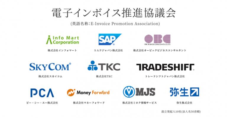 「電子インボイス推進協議会」 を10社共同で発足。 商取引全体のデジタル化と生産性向上への貢献を目指す