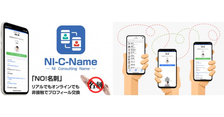 「NO!名刺」 オンラインでもリアルでも非接触でプロフィール交換するアプリを開発
