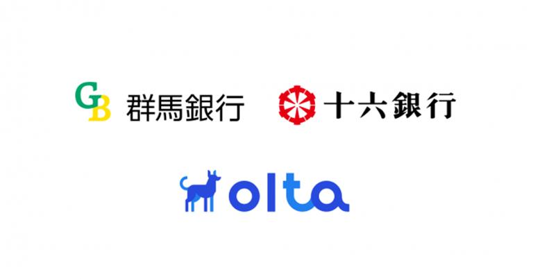 OLTA、地銀2行にクラウドファクタリングをOEM提供、共同事業を開始