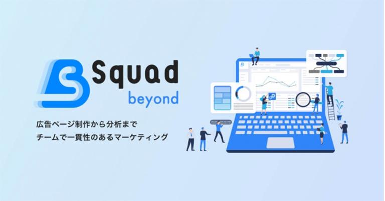 デジタル広告の運用コストを50%以下にする新しい仕組みのデジタルマーケティングプラットフォーム「Squad beyond」の正式サービス開始