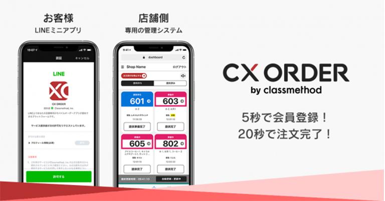 クラスメソッド、モバイルオーダー用LINEミニアプリを簡単に作成・運用可能なクラウドサービス「CX ORDER」をβリリース