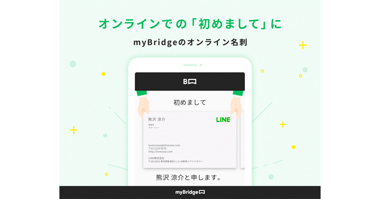 LINEの名刺管理アプリ「myBridge」、オンライン名刺の提供を開始