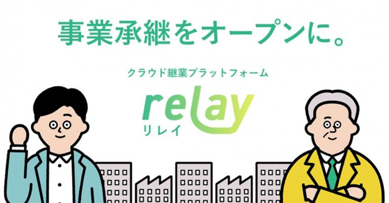 事業承継をオープンに。「クラウド継業プラットフォーム relay(リレイ)」β版提供開始