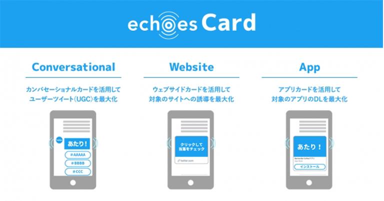 「echoes」がTwitterキャンペーン経由のサイト遷移やDLを促す「echoes Card」機能の提供を開始