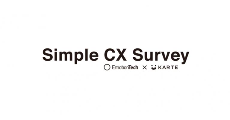 法人向けSaaSのCX(顧客体験)を簡易診断する「Simple CX Survey for BtoB SaaS」の提供を開始