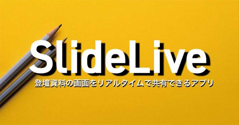 発表者の資料をリアルタイムで共有できる「SlideLive」が音声認識の共有機能をリリース
