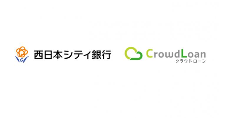 西日本シティ銀行がクラウドローンへ参画