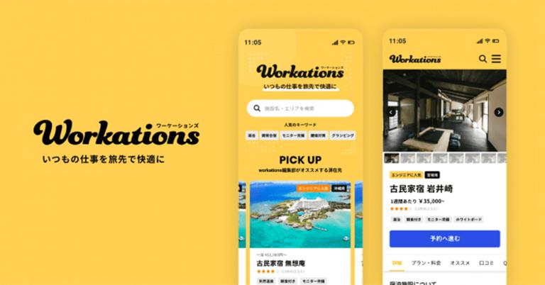ワーケーションができる宿泊施設を探せる「Workations(ワーケーションズ)」を7月末にリリース