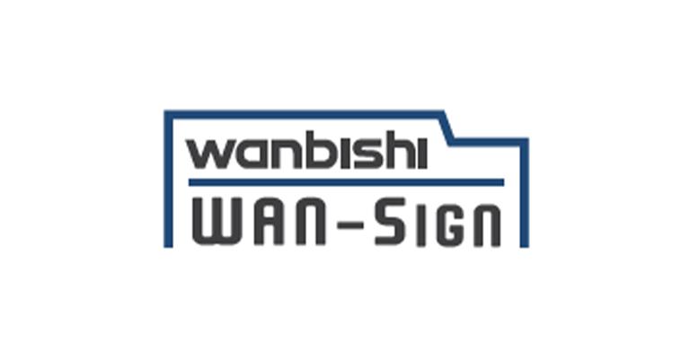 GMOクラウド・GMOグローバルサイン:電子契約サービス「WAN-Sign」の電子署名が商業・法人登記のオンライン申請で利用可能に