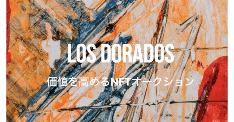 株式会社Factory 国内初、ブロックチェーン技術を用いたデジタルアセット(NFT)のオークションに特化したマーケットプレイス「Los Dorados」(ロス ドラドス) のβ版を本日リリース。