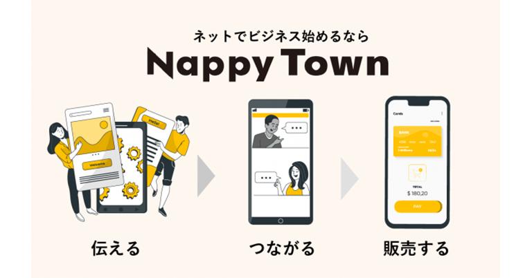 商品やロゴを変更するだけで、最短1時間で公式ECアプリを作成できる、「NappyTownスターターキット for EC」リリースのお知らせ