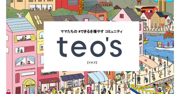 """テニテオ東京が、ママたちの""""できるを増やす""""オンラインコミュニティ「teo's(テオズ)」を開設!メンバー募集を開始"""