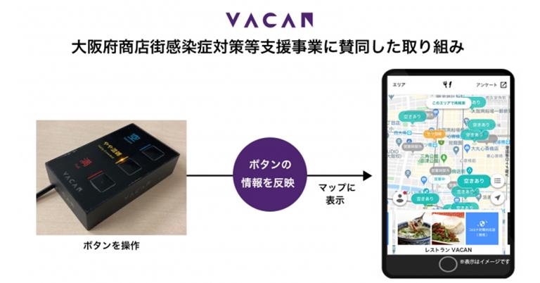 株式会社バカン、大阪府の商店街感染症対策等支援事業に賛同し、同事業の対象商店街向けにリアルタイム空き情報配信サービス「VACAN」の無償トライアル受付開始