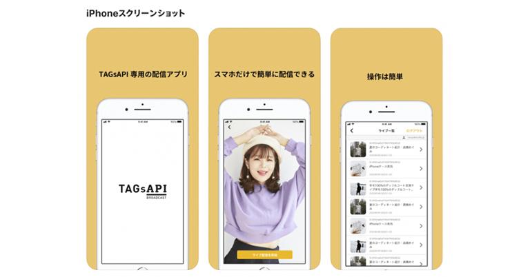 スマホで簡単にライブコマースが配信できる!ライブコマース配信専用アプリ「TAGsAPI」がリリース