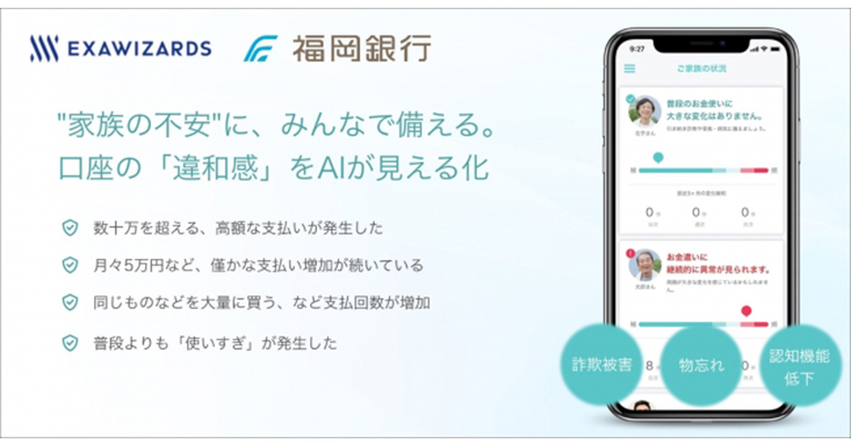 エクサウィザーズと福岡銀行 AIが詐欺や払いすぎを検知する口座見守りサービス、福岡銀行口座保有者を対象にテスト版提供を開始