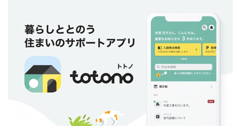 and factoryとスマサポは、賃貸入居者の住まいのサポートアプリ「totono(トトノ)」を8月1日リリース