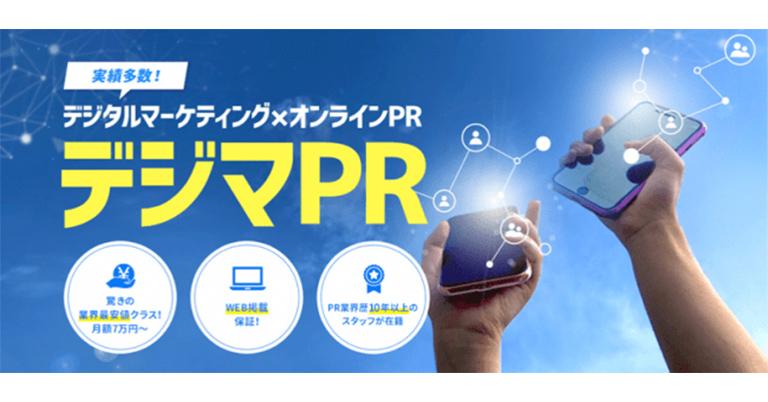 デジタルマーケティング×オンラインPRのワンストップ支援を提供!「デジマPR」サービス開始!