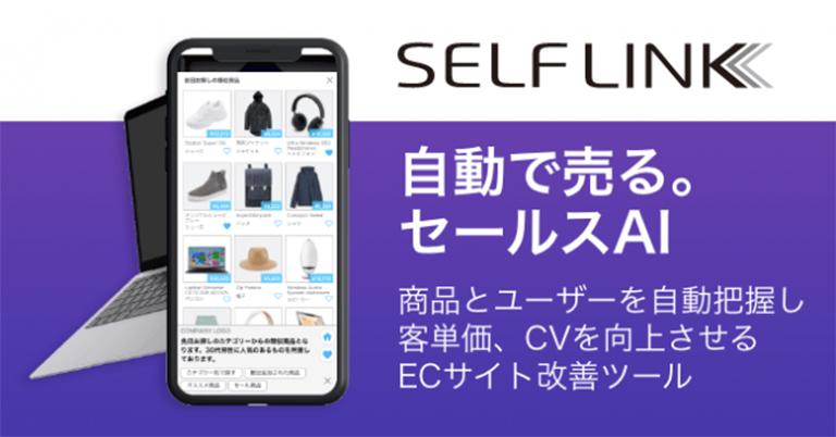 ECサイト・予約ポータルサイトで販売を自動化させる、SaaS型セールスAI「SELF LINK」を正式リリース!