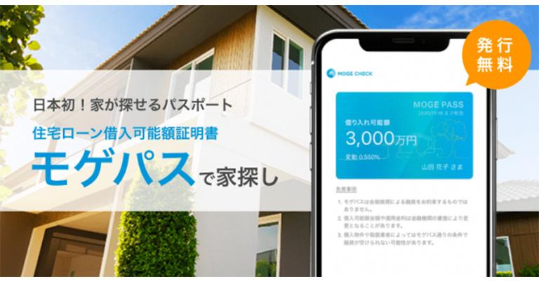 住宅ローン借入可能額判定サービス「モゲパス」が、開始1年で利用者数2,000名を突破