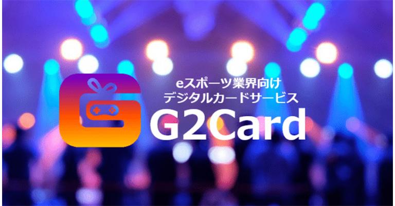eスポーツ業界向けデジタルカードサービス「G2Card」を提供開始!