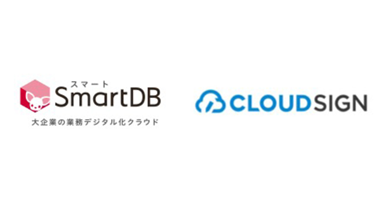 クラウドサインと業務デジタル化クラウド「SmartDB」がシステム連携。大企業の社内承認フローと契約締結スピードを向上