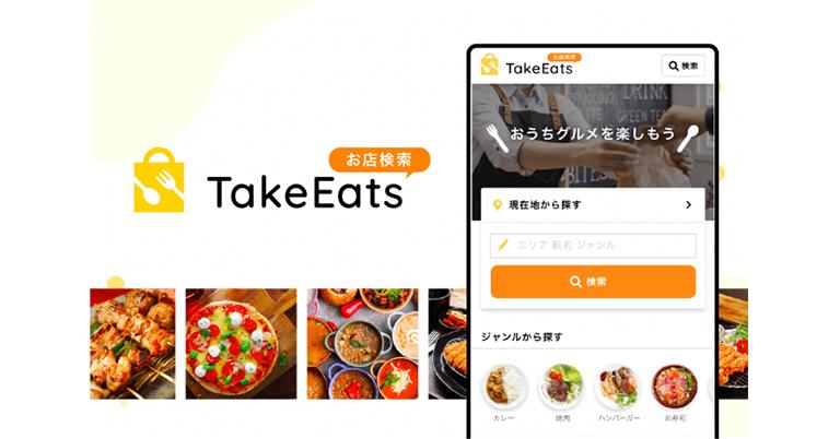 京都のベンチャー企業が全国のテイクアウト対応店を検索するサイト「TakeEatsお店検索」をリリース