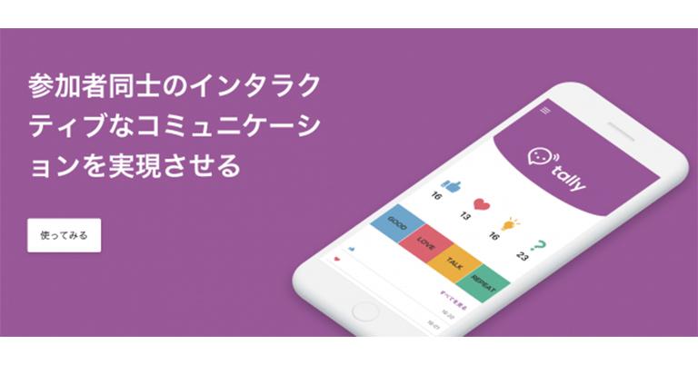 スクーミー、イベントの参加者同士のコミュニケーションアプリ「tally」のβ版を無償公開