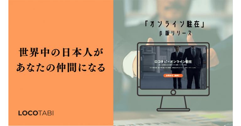 世界中の日本人があなたのビジネスパートナーになる「オンライン駐在」β版リリース
